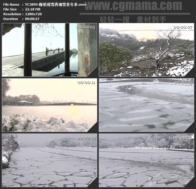 YC3899-断桥残雪西湖雪景冬季高清实拍视频素材