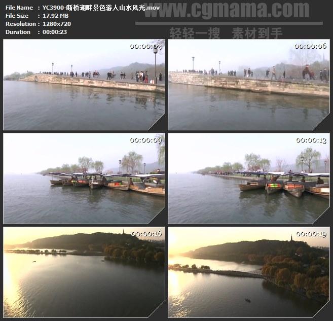 YC3900-断桥西湖杭攀湖畔景色游人山水风光高清实拍视频素材