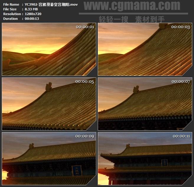YC3902-宫殿漫游皇宫朝阳高清实拍视频素材