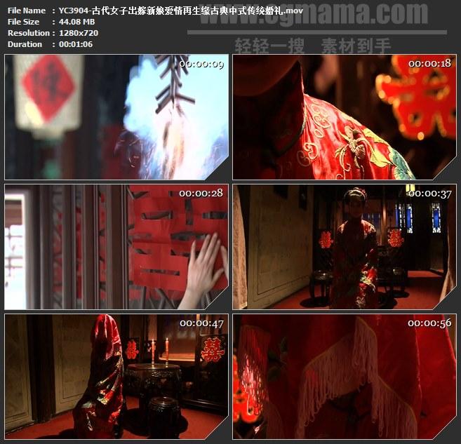 YC3904-古代女子出嫁新娘爱情再生缘古典中式传统婚礼高清实拍视频素材