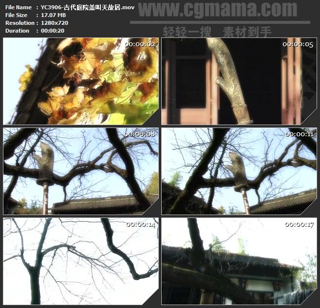YC3906-古代庭院盖叫天故居高清实拍视频素材