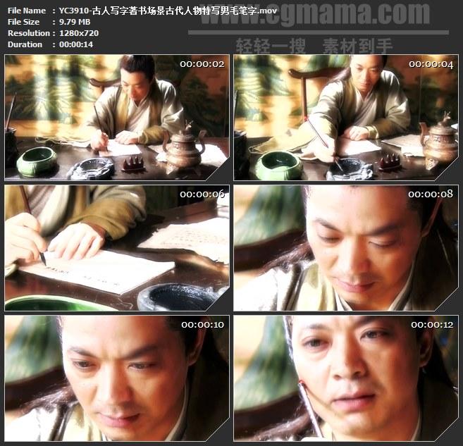 YC3910-古人写字著书文学古代人物特写男毛笔字高清实拍视频素材