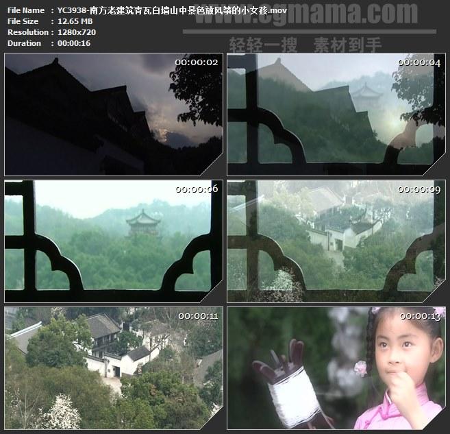 YC3938-南方老建筑青瓦白墙山中景色放风筝的小女孩高清实拍视频素材
