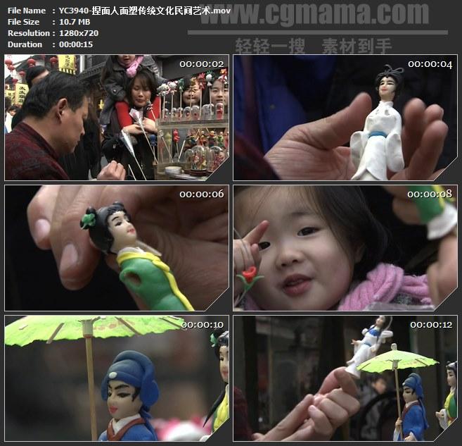 YC3940-捏面人面塑传统文化民间艺术高清实拍视频素材