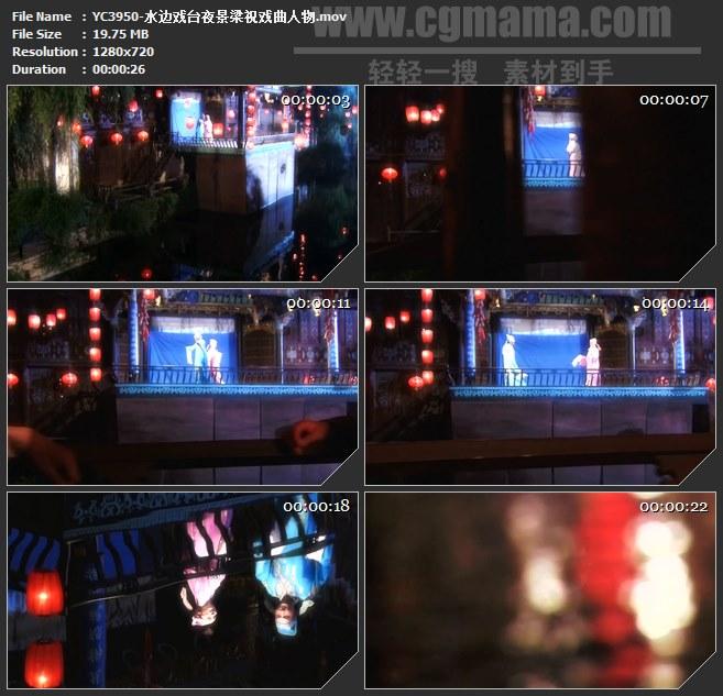 YC3950-水边戏台夜景梁祝戏曲人物高清实拍视频素材