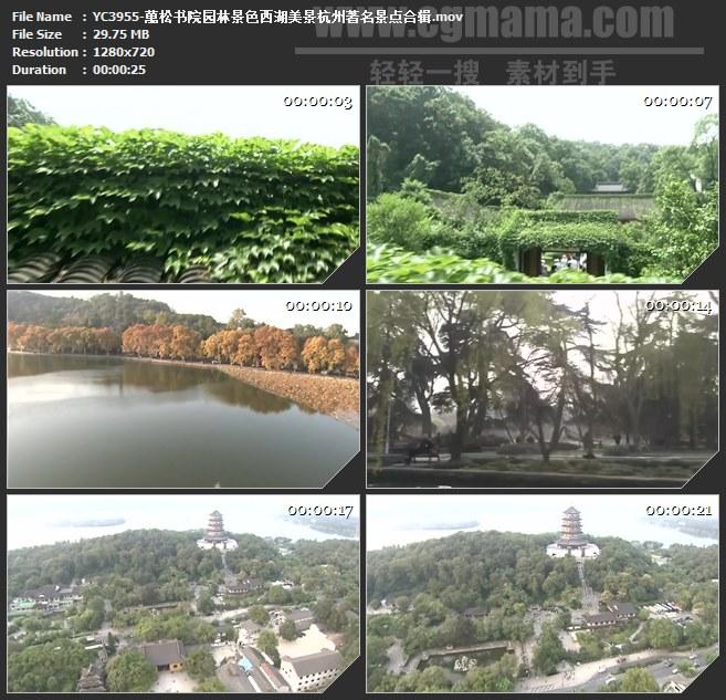 YC3955-萬松书院园林景色西湖美景杭州著名景点合辑高清实拍视频素材