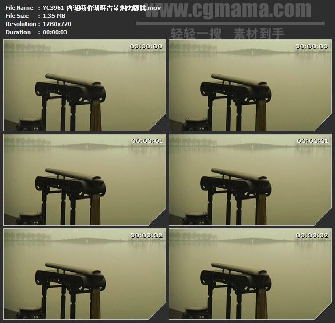YC3961-西湖断桥湖畔古琴烟雨朦胧高清实拍视频素材