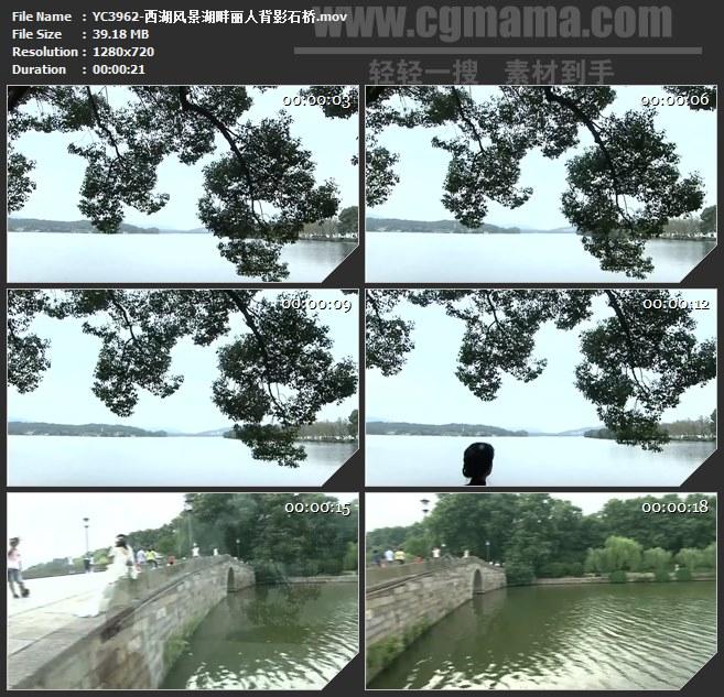 YC3962-西湖风景湖畔丽人背影石桥高清实拍视频素材