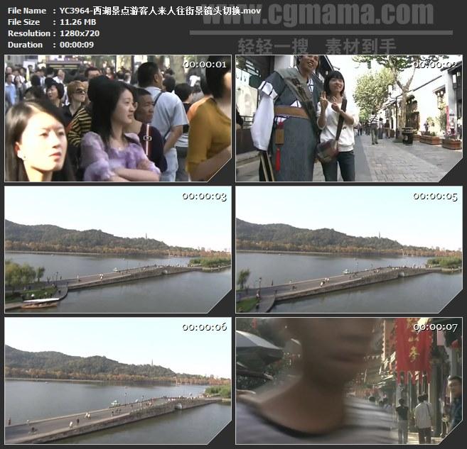 YC3964-西湖景点游客人来人往街景镜头切换高清实拍视频素材