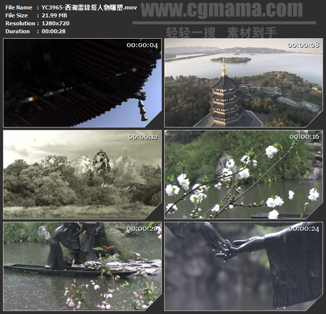 YC3965-西湖雷锋塔人物雕塑高清实拍视频素材