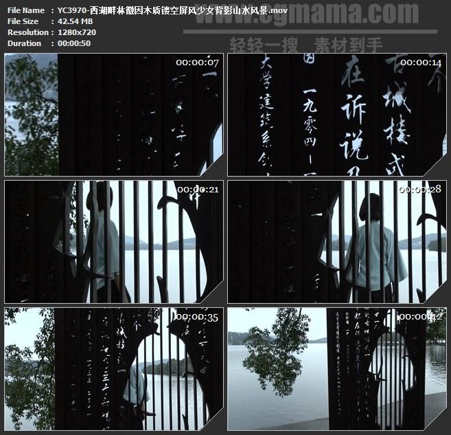 YC3970-西湖畔林徽因木质镂空屏风少女背影山水风景高清实拍视频素材