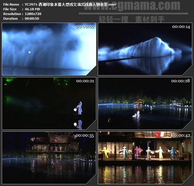 YC3971-西湖印象水幕大型戏文演出戏曲人物夜景高清实拍视频素材
