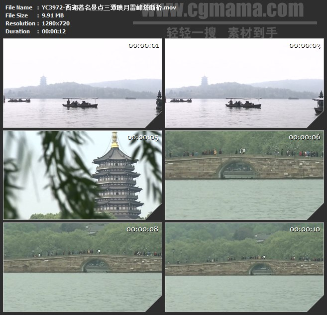 YC3972-西湖著名景点三潭映月雷峰塔断桥高清实拍视频素材