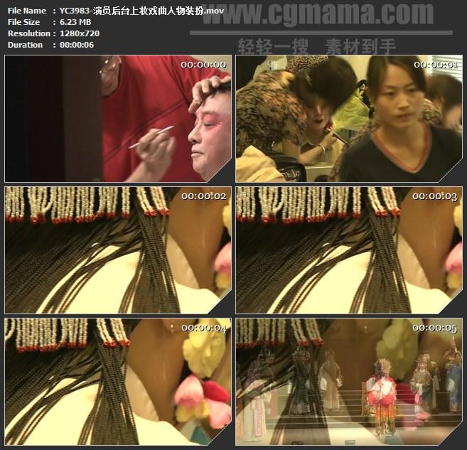 YC3983-演员后台上妆戏曲人物装扮高清实拍视频素材