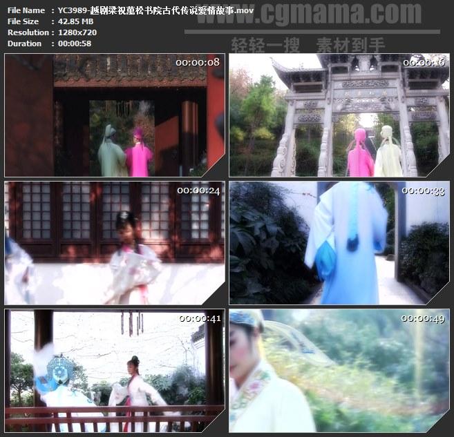 YC3989-越剧梁祝萬松书院古代传说爱情故事高清实拍视频素材