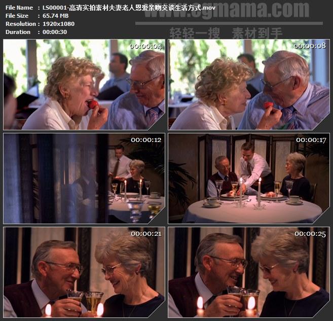 LS00001-高清实拍素材夫妻老人恩爱亲吻交谈生活方式高清实拍视频素材