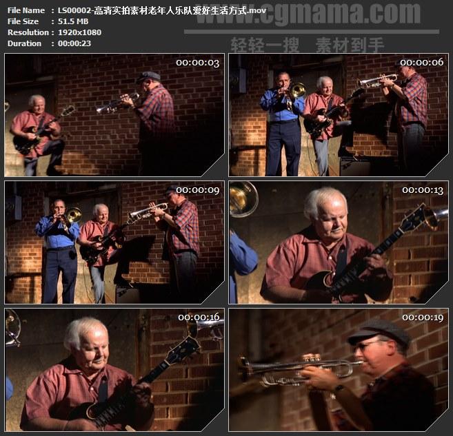 LS00002-高清实拍素材老年人乐队爱好生活方式高清实拍视频素材