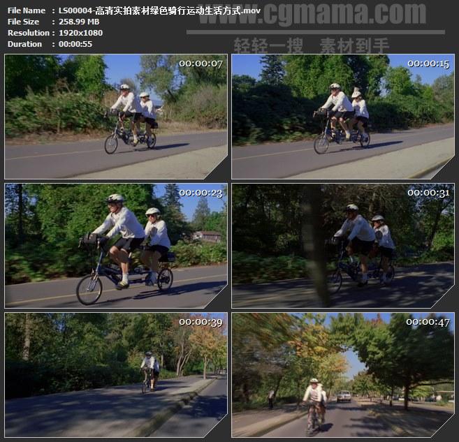 LS00004-高清实拍素材绿色骑行运动生活方式高清实拍视频素材