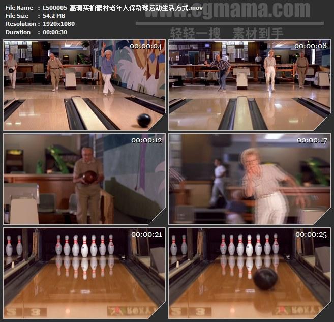 LS00005-高清实拍素材老年人保龄球运动生活方式高清实拍视频素材