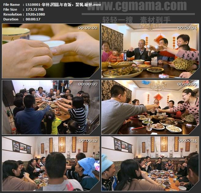 LS10001-举杯团圆年夜饭聚餐碰杯高清实拍视频素材