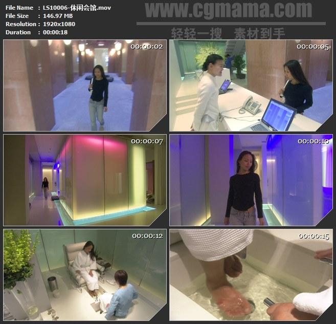 LS10006-休闲会馆足疗保健高清实拍视频素材