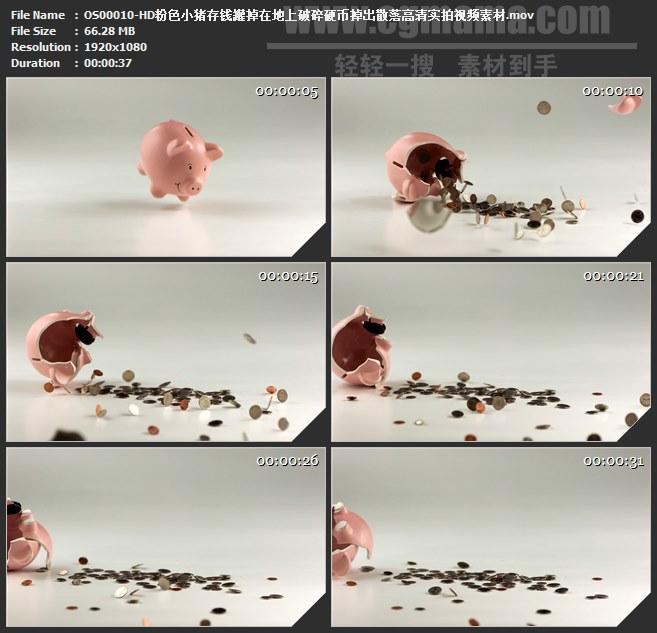 OS00010-粉色小猪存钱罐掉在地上破碎硬币掉出散落高清实拍视频素材