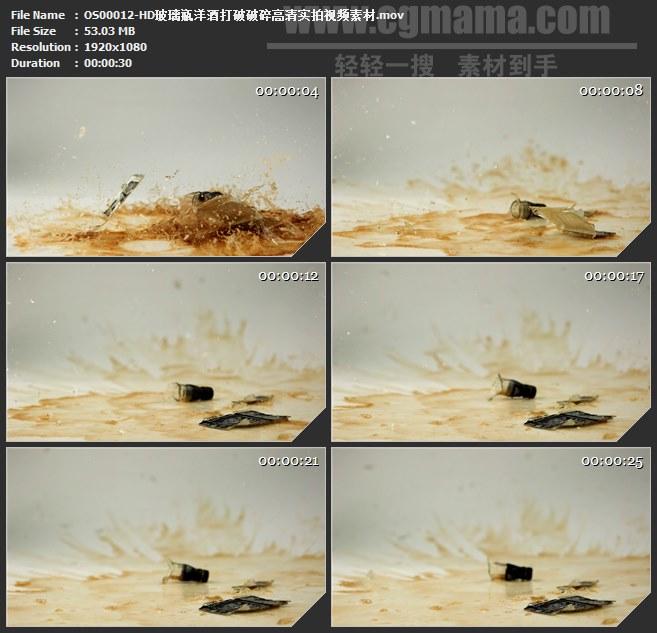 OS00012-玻璃瓶洋酒打破破碎高清实拍视频素材