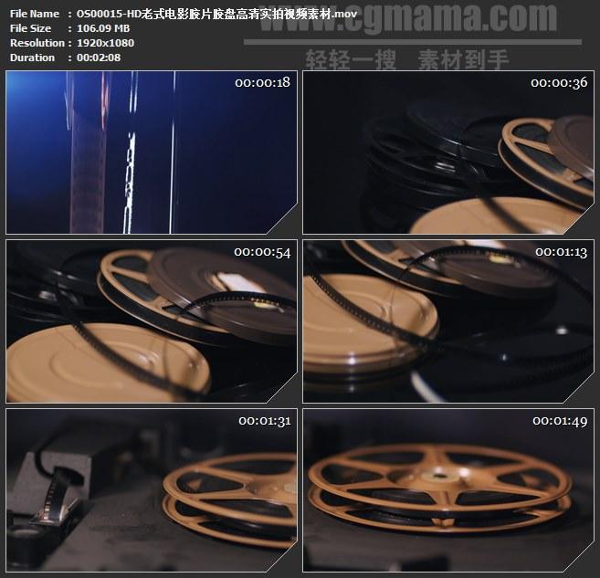 OS00015-老式电影胶片胶盘高清实拍视频素材