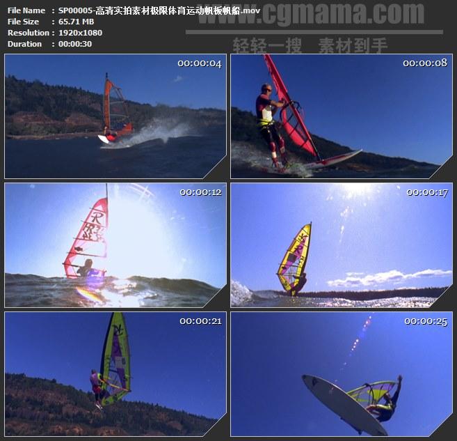 SP00005-极限体育运动帆板帆船高清实拍视频素材