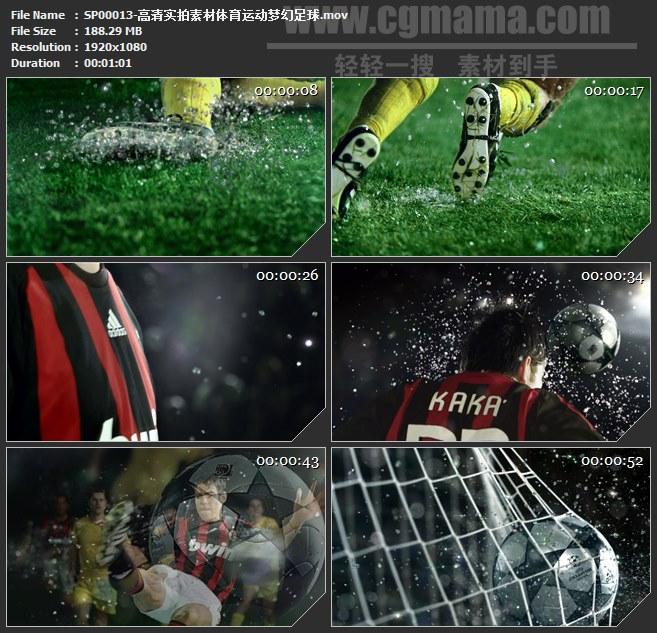 SP00013-体育运动梦幻足球高清实拍视频素材