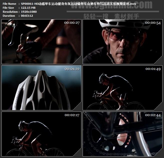 SP00061-动感单车运动健身有氧运动骑单车山地车特写高清实拍视频素材