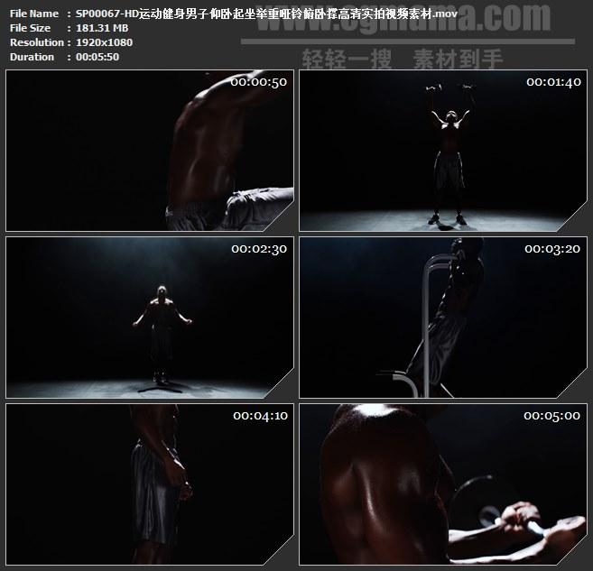 SP00067-运动健身男子仰卧起坐举重哑铃俯卧撑高清实拍视频素材