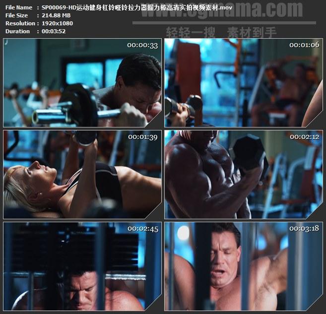 SP00069-运动健身杠铃哑铃拉力器握力棒高清实拍视频素材