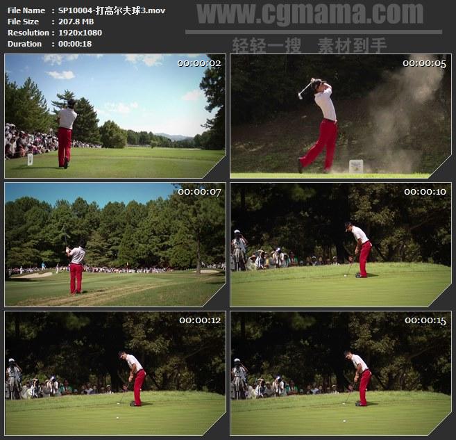 SP10004-打高尔夫球挥杆进洞竞技比赛体育运动高清实拍视频素材