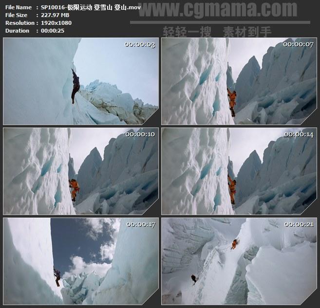 SP10016-登雪山登山攀岩极限体育运动高清实拍视频素材