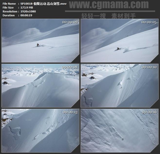 SP10018-高山滑雪极限体育运动高清实拍视频素材