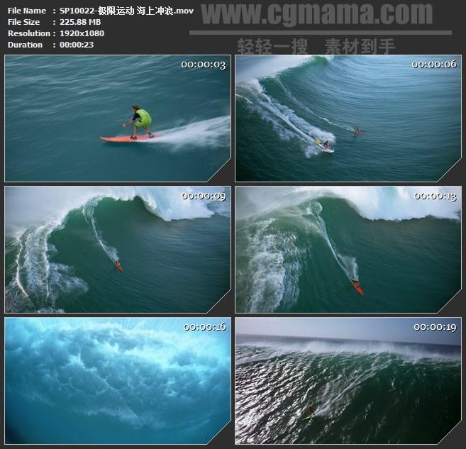 SP10022-海上冲浪极限体育运动高清实拍视频素材