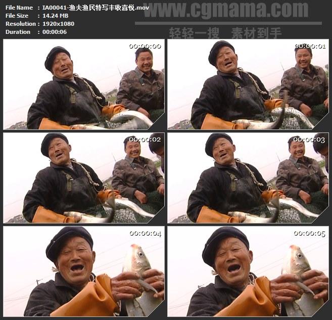 ia00041-渔夫渔民老人特写丰收笑脸高清实拍视频素材