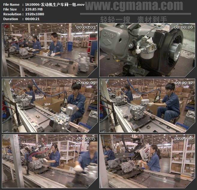 IA10006-发动机生产车间机械化生产科技工业高清实拍视频素材
