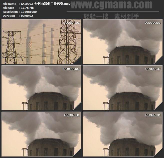 IA10093-大烟囱冒烟工业污染高清实拍视频素材