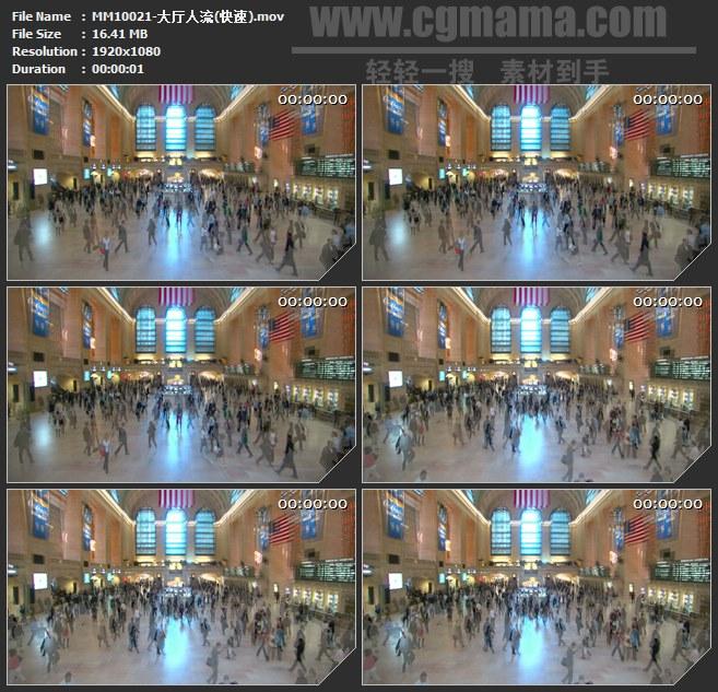 MM10021-火车站大厅人流快速移动延时摄影高清实拍视频素材