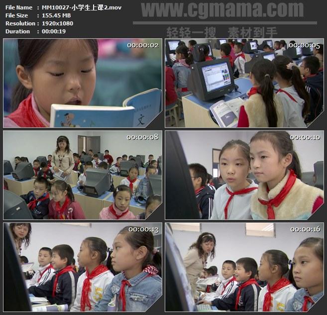 MM10027-小学生上课阅读朗诵语文课文电脑微机课高清实拍视频素材