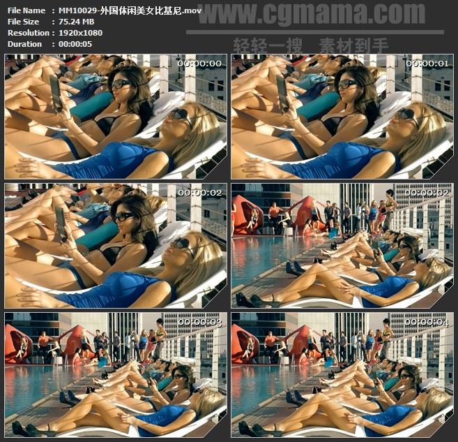 MM10029-外国休闲美女比基尼日光浴高清实拍视频素材