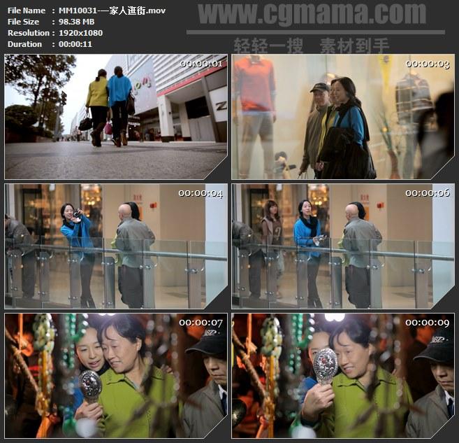 MM10031-一家人女儿陪父母逛街购物高清实拍视频素材