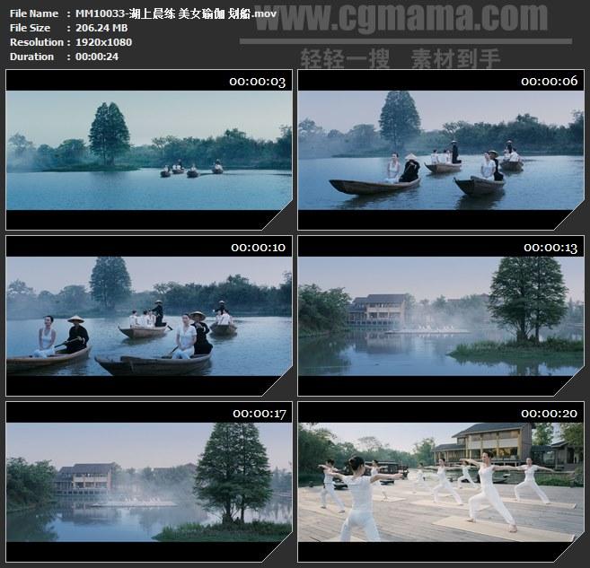 MM10033-湖上晨练美女瑜伽划船高清实拍视频素材
