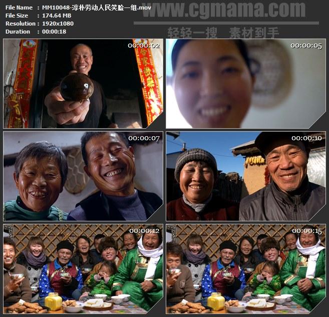 MM10048-淳朴劳动人民妇女儿童老人笑脸微笑一组高清实拍视频素材