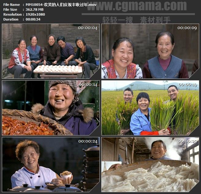 MM10054-一家人农民厨师工人劳动者合影庆祝丰收过年高清实拍视频素材
