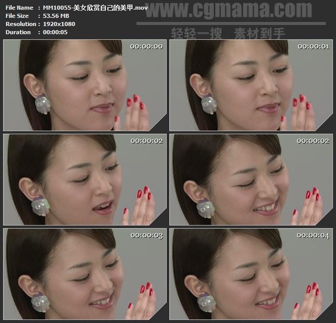 MM10055-美女欣赏自己的指甲美甲微笑笑脸特写高清实拍视频素材