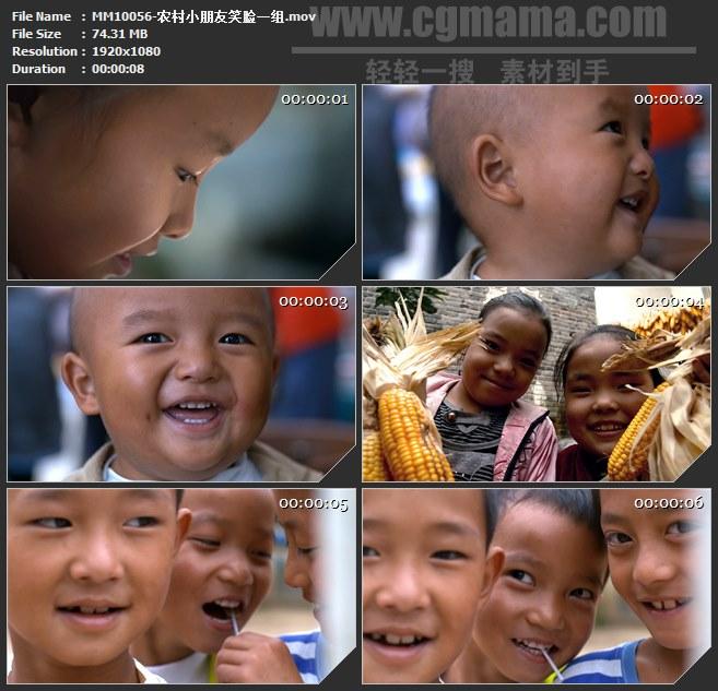 MM10056-农村小朋友儿童孩子笑脸微笑一组高清实拍视频素材