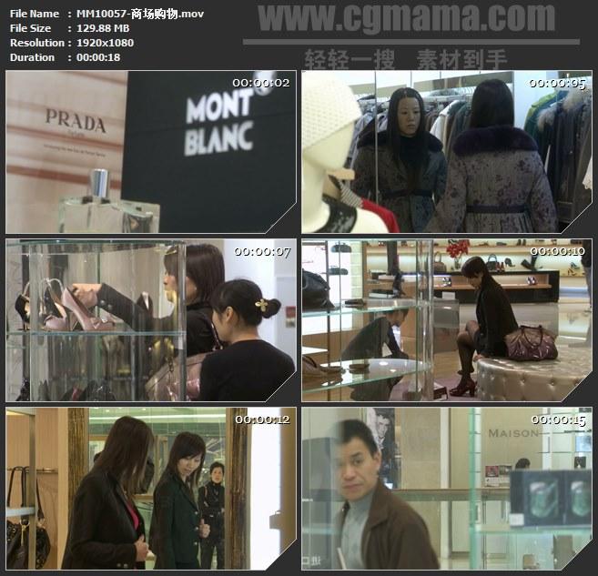 MM10057-大型商场购物高档奢侈品牌高清实拍视频素材